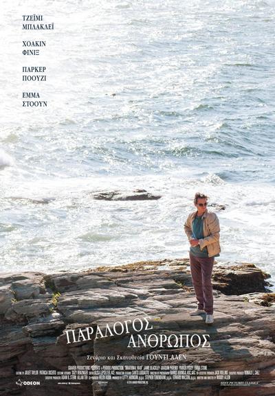 Irrational Man (2015) ταινιες online seires xrysoi greek subs