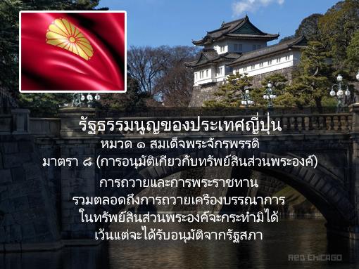 รัฐธรรมนูญของประเทศญี่ปุ่น, หมวด ๑ พระจักรพรรดิ, มาตรา ๘ การอนุมัติเกี่ยวกับทรัพย์สินส่วนพระองค์