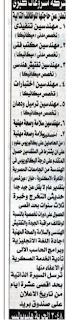 وظائف الأهرام السبت 10/8/2013, 10 أغسطس 2013
