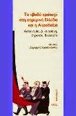 """Το """"βαθύ κράτος"""" στη σημερινή Ελλάδα και η Ακροδεξιά Αστυνομία, Δικαιοσύνη, Στρατός, Εκκλησία"""