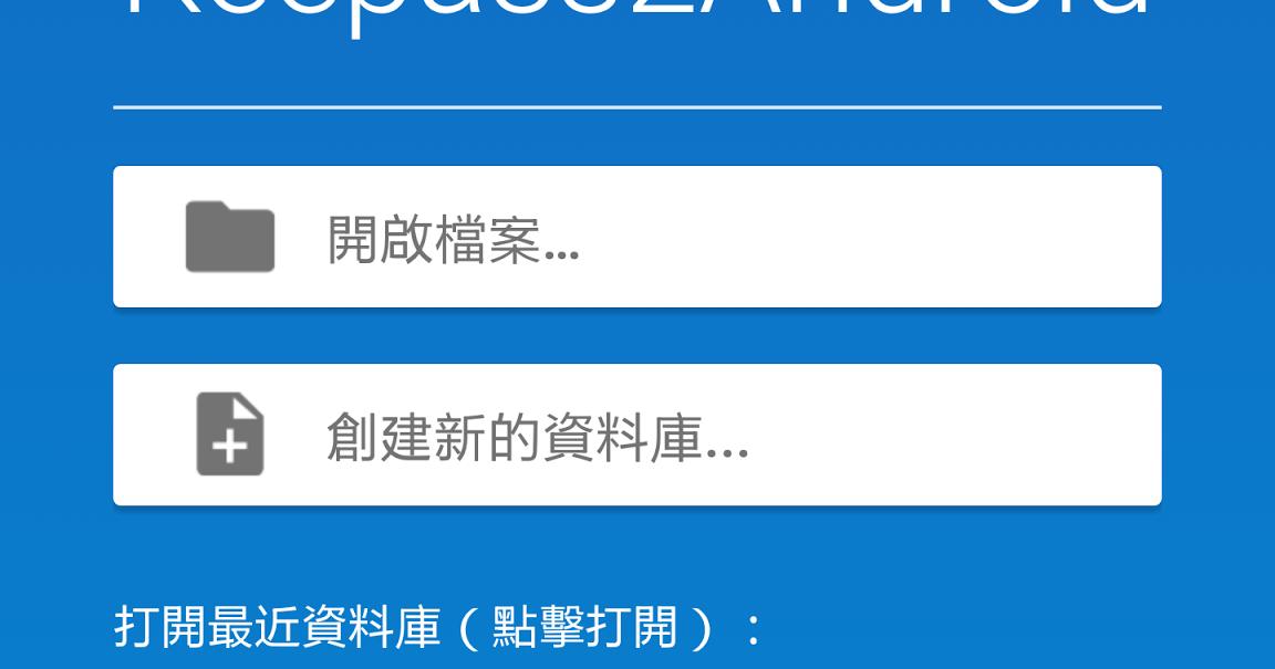 免費密碼管理 App 推薦 Keepass2Android 同步中文版