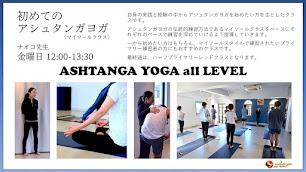 【新クラス】金曜日、初めてのアシュタンガヨガ(マイソールクラス)/ナオコ先生