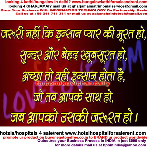 hate love msg hindi images pictures becuo