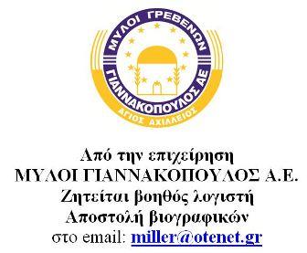 ΕΡΓΑΣΙΑ ΣΤΑ ΓΡΕΒΕΝΑ