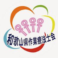 一般社団法人 和歌山県作業療法士会
