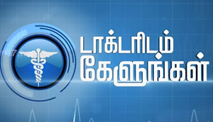Doctoridam Kelungal 19-11-2016 Nervous system: Problems and treatments with Dr.Sivarajan – News7 Tamil Show
