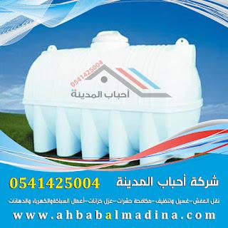 شركة تنظيف وتعقيم خزانات بالمدينه المنوره 0541425004