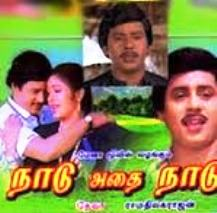 Watch Naadu Athai Naadu (1991) Tamil Movie Online