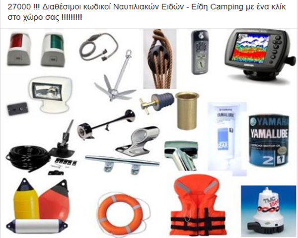 Tziolis BlueMarine Ναυτιλιακος Εξοπλισμος-Εξαρτήματα Μηχανών.