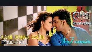 Aami Tomar Kache Song Lyrics - Yoddha (2014) Bengali Movie