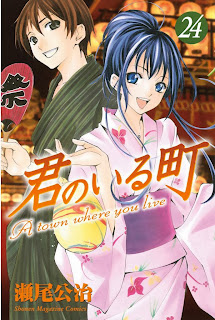 Ecchi Manga Kimi no Iru Machi 247