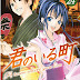 Ecchi Manga Kimi no Iru Machi 248