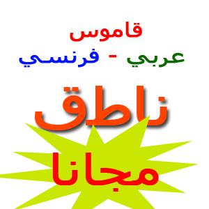 تحميل قاموس عربي - فرنسي (ناطق) مجان %D9%82%D8%A7%D9%85%D9%88%D8%B3+%D8%B9%D8%B1%D8%A8%D9%8A+%D9%81%D8%B1%D9%86%D8%B3%D9%8A