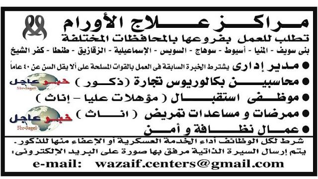 اعلان وظائف مراكز علاج الاورام بالمحافظات لجميع المؤهلات منشور بالاهرام 18 / 9 / 2015