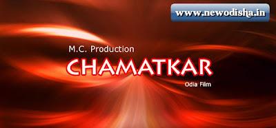Odia film Chamatkar Banner