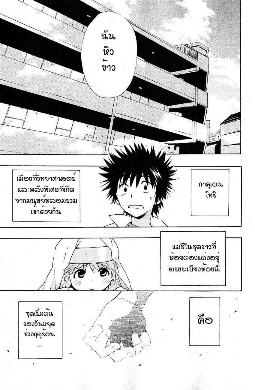 อ่านการ์ตูน To aru Wasurerareta Ai no Index to Touma 1 ภาพที่ 41