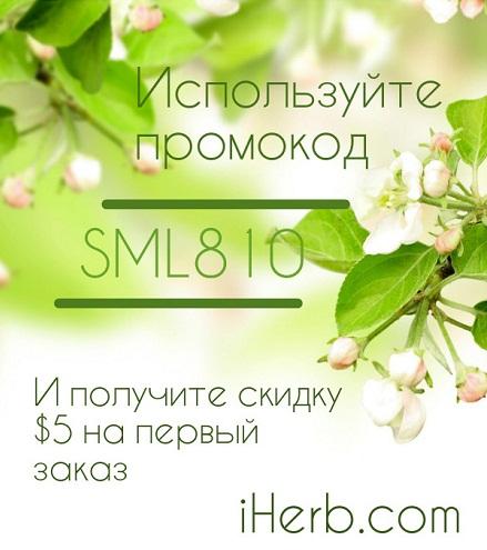Магазин эко-товаров iHerb.com