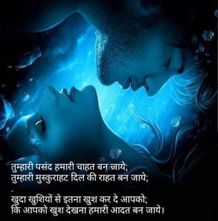 Tumhari Pasand - Love Shayari
