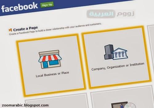 إنشاء صفحة الفيس بوك