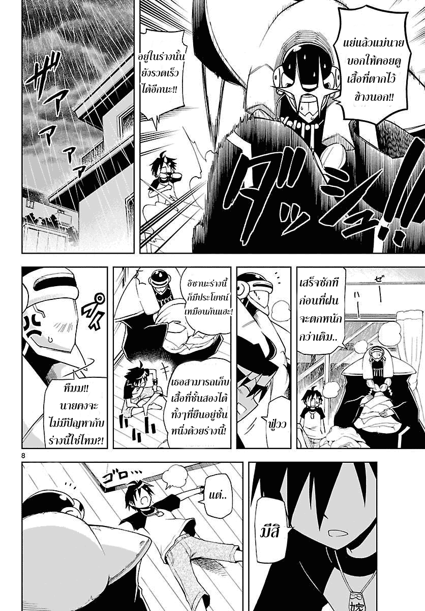 อ่านการ์ตูน Gan?Kon 5 ภาพที่ 8