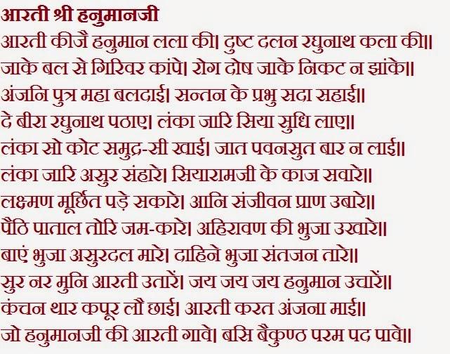 Aarti Shri Hanuman ji ki