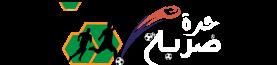يلا شوت حصري | Yalla Shoot 7sry | مشاهدة مباريات اليوم بث مباشر