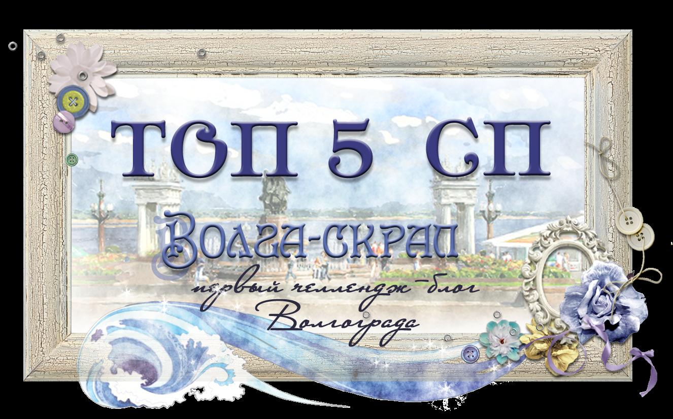 Волга - Скрап