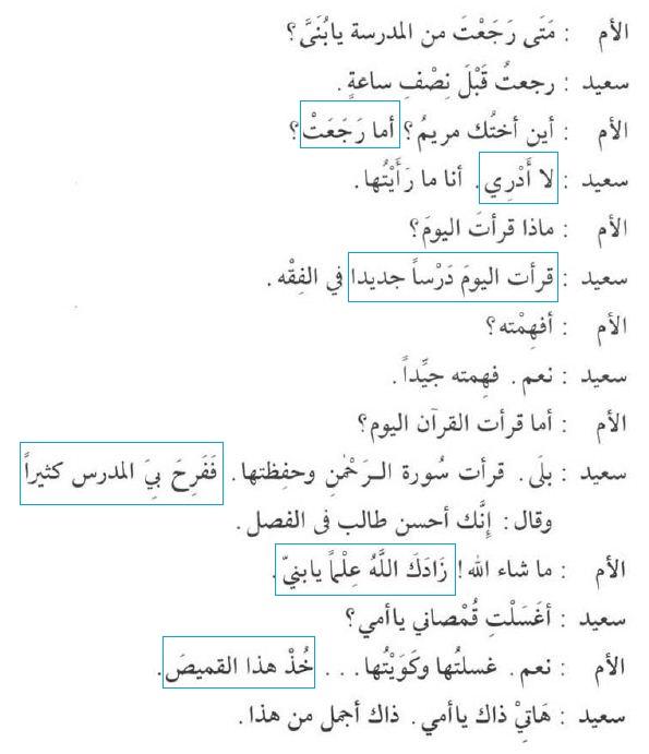 Pelajaran 6 Fi Il Madhi Untuk Muannats