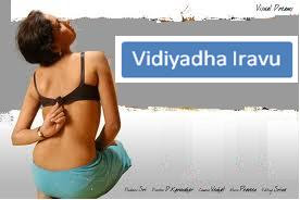 Vidiyadha Iravu Tamil B-Grade movie
