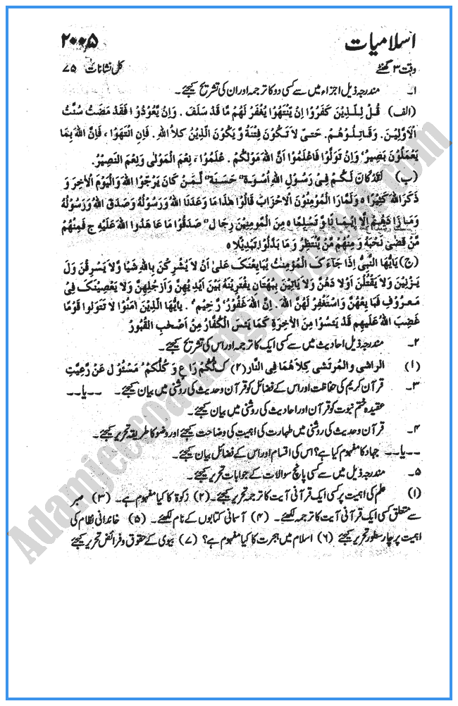 islamiat-2005-past-year-paper-class-x