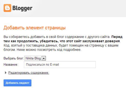 виджет подписки по e-mail на RSS блога Blogger