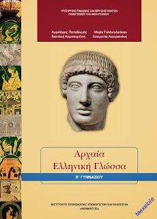 Αρχαια Ελληνικη Γλωσσα Β Γυμνασιου σχολικο Βιβλιο μαθητη