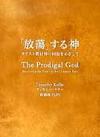 「放蕩」する神