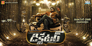 DICTATOR MOVIE FIRST LOOK POSTER