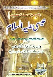 hazrat Isa A.s By H.Muhammad Iqbal Rangoni