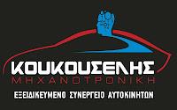 Εξιδεικευμένο Συνεργείο Αυτοκινήτων: Μηχανοτρονικη Αυτοκινήτων