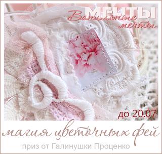 Ванильно-пионовая конфетка до 20 июля