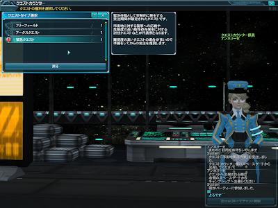 Phantasy Star Online 2 - Emergency Instance