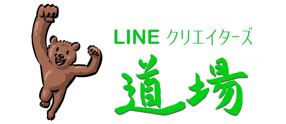 LINEクリエイターズ道場