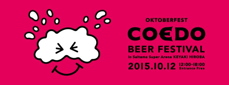 COEDO BEER FESTIVAL