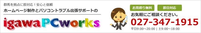 igawaPCworksブログ