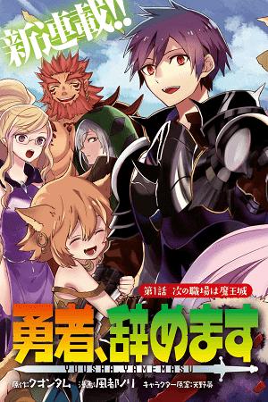 Yamemasu Tsugi No Shokuba Ha Mao Jo Manga