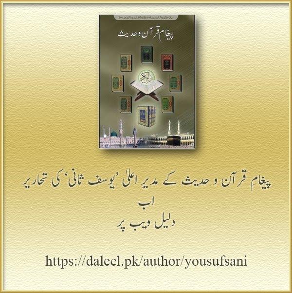 Daleel.pk