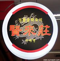 Logotipo del restaurante Hyeollaejang (현래장) de Seúl