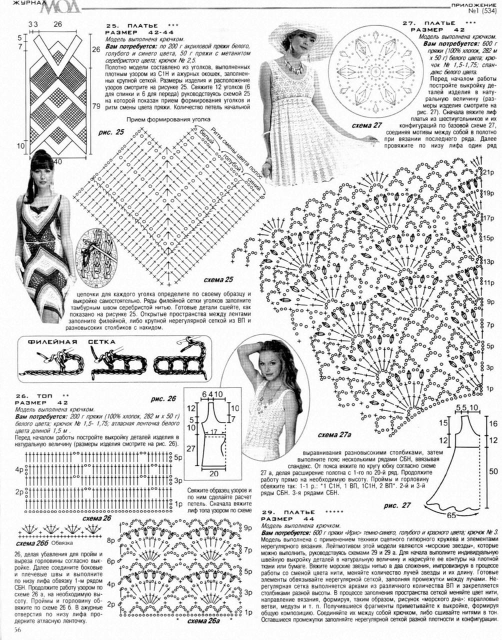 Журнал рисуем по схема