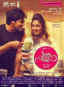 raja rani in blueray print