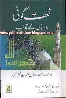 Naat Goi Aur Uss Ke Adab Book Cover
