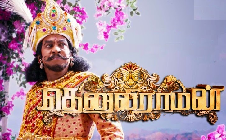 Thenaliraman DvD