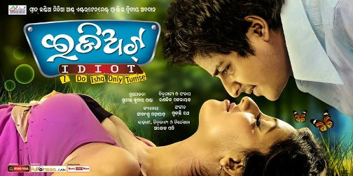 idiot oriya movie poster
