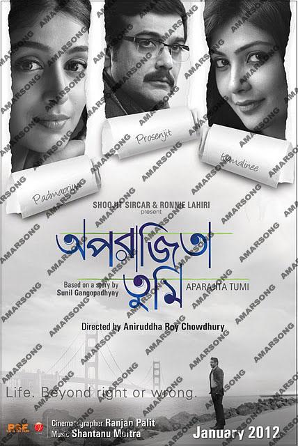 Aparajita Tumi (2012) Bengali Movie First Look Information